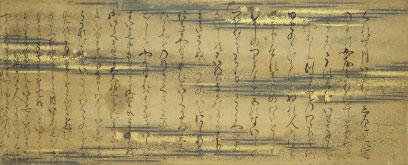 五島本第一段:詞書
