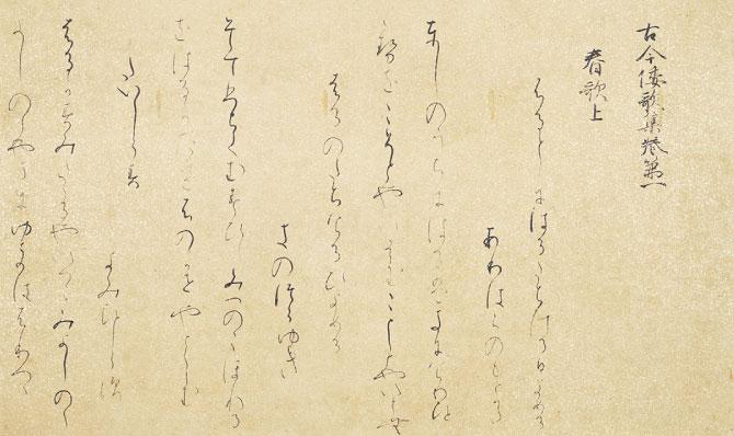 重要文化財 高野切古今集(第一種) 伝 紀貫之筆
