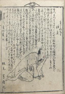山東京伝『箱入娘面屋人魚』
