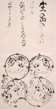 「なつのぬの」大澤竹胎書・棟方志功画