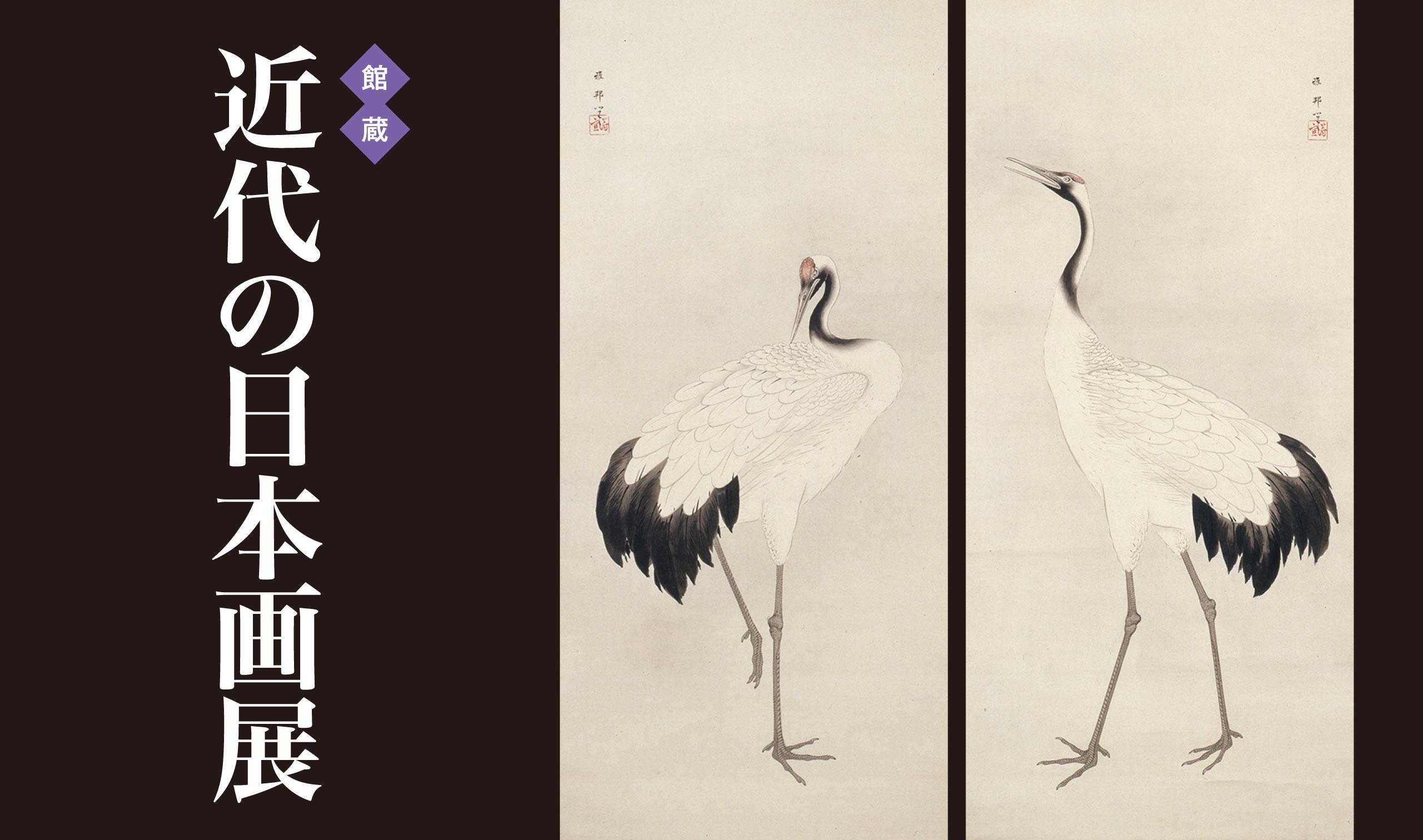 [館蔵]近代の日本画家展